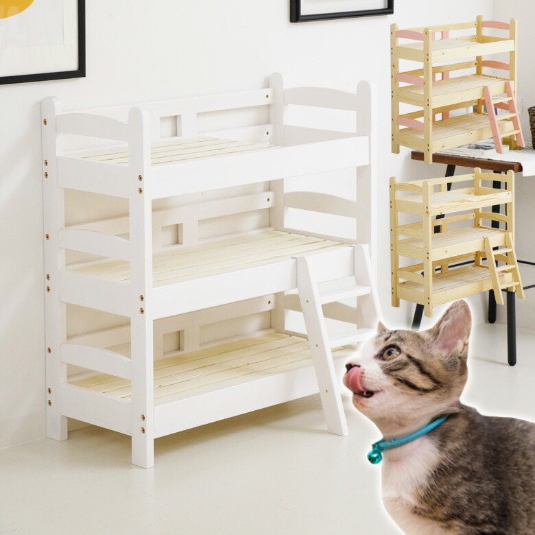 猫ベッド 3段ベッド 猫家具 ネコ用 ベッド 猫用 ねこ用 ペット用家具 ペット用ベッド 3段 選べる3色 ピンク ナチュラル ホワイト 白