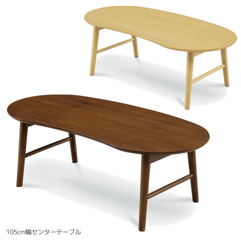 センターテーブル おしゃれ ウォールナット ローテーブル 北欧 リビングテーブル オーク 木製 木製テーブル 座卓 おしゃれ 105 幅105 一人暮らし ウォルナット ナチュラル ブラウン ビーンズ型 シンプル ウッドテーブル コンパクト