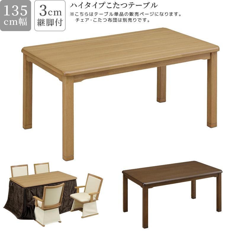 135こたつテーブル