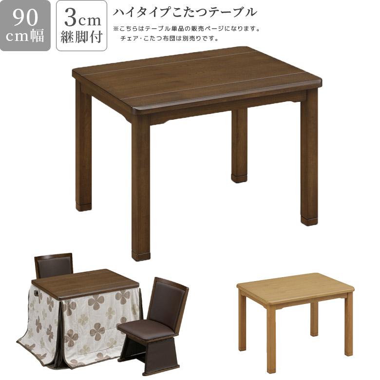190こたつテーブル
