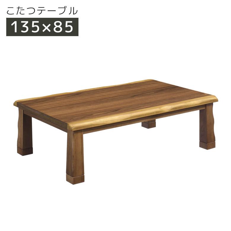 家具調こたつテーブル