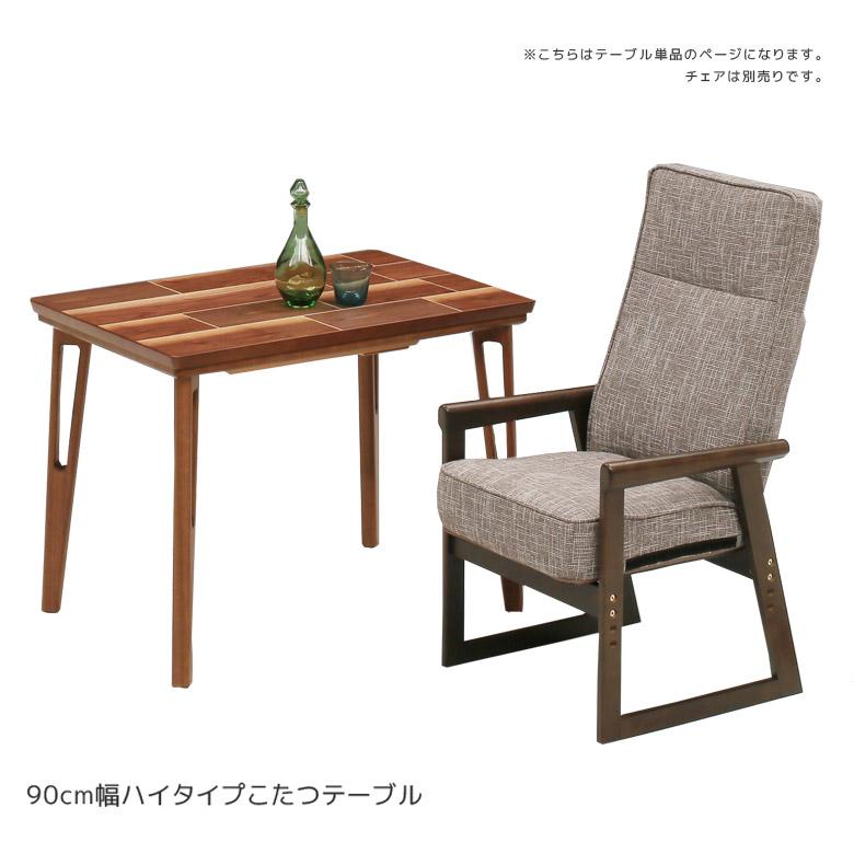 ダイニングこたつテーブル120