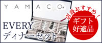 YAMACO EVERY ディナーセット25PC