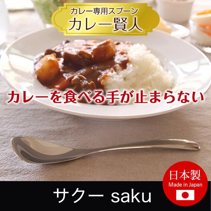 カレーを食べる手が止まらない カレー専用スプーン カレー賢人 サクー saku