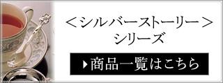 <シルバーストーリー>シリーズ商品一覧
