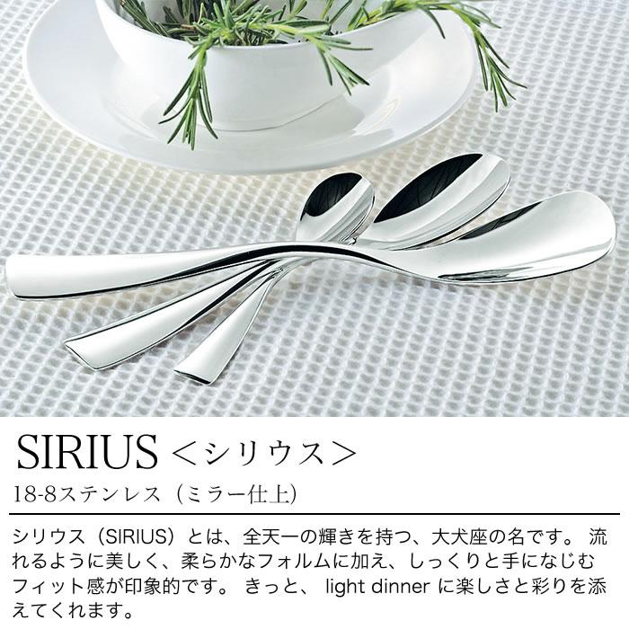 SIRIUS<シリウス>