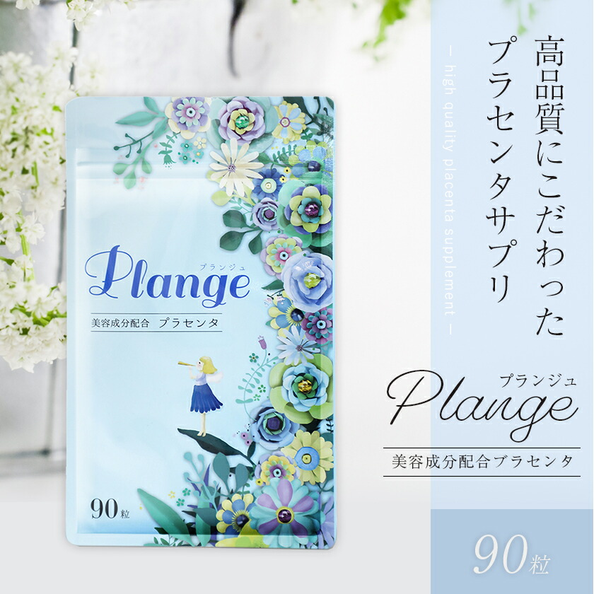Plange商品画像