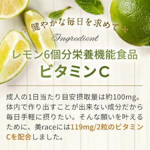 ビタミンC栄養機能食品