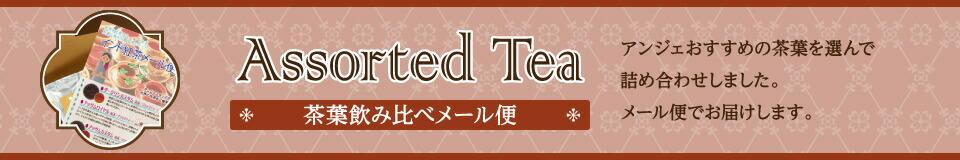茶葉飲み比べセット