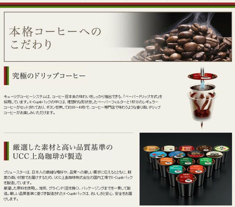 キューリグ ブリュースター Kカップ