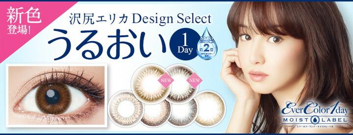 DIA14.5mm 沢尻エリカデザインセレクト すべてを魅了する瞳。沢尻eye うるおい1DAY