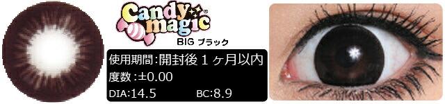 キャンディーマジックBIG/ブラック
