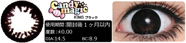 キャンディーマジックKING/ブラック