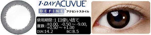 1day ACUVUE ディファイン/アクセントスタイル
