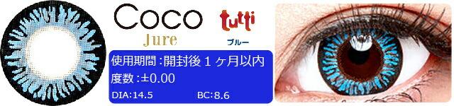 ツッティココジュレ/ブルー
