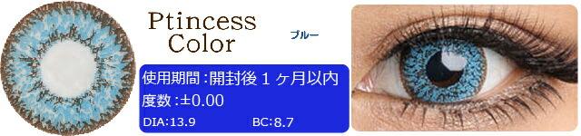 プリンセスカラー/ブルー
