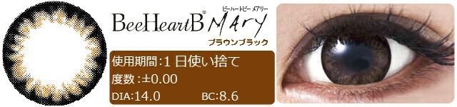 ビーハートビーメアリー/ブラウンブラック