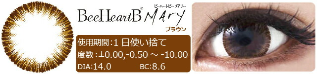 ビーハートビーメアリー/ブラウン