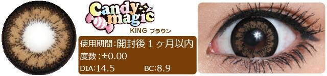 キャンディーマジックKING/ブラウン
