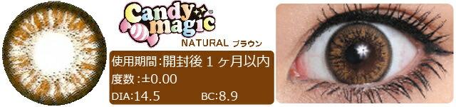 キャンディーマジックNATURAL/ブラウン