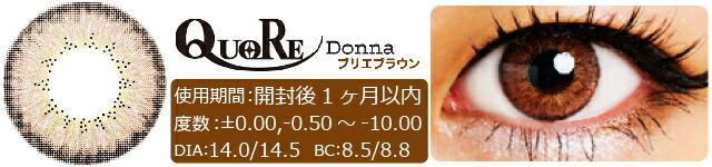 クオーレ Donna/ブリエブラウン