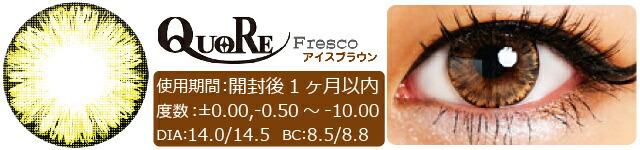 クオーレ Fresco/アイスブラウン