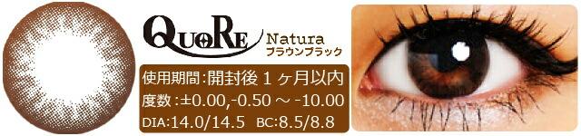 クオーレ Natura/ブラウンブラック