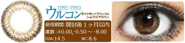 ウルコン/ダイヤモンドブラック&ショコラブラウン
