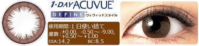 1day ACUVUE ディファイン/ヴィヴィッドスタイル