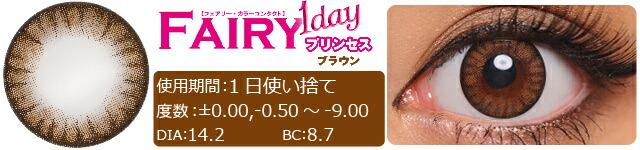 フェアリー1dayプリンセス/ブラウン