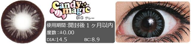 キャンディーマジックBIG/グレー
