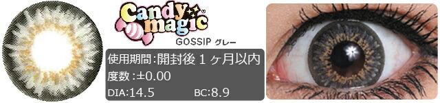 キャンディーマジックGOSSIP/グレー
