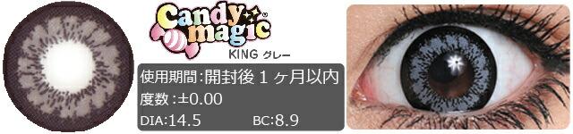 キャンディーマジックKING/グレー