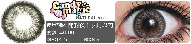 キャンディーマジックNATURAL/グレー