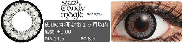 シークレットキャンディーマジック/No.10グレー