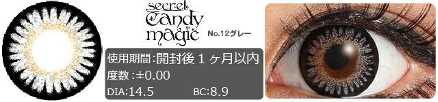 シークレットキャンディーマジック/No.12グレー