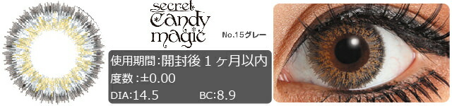 シークレットキャンディーマジック/No.15グレー