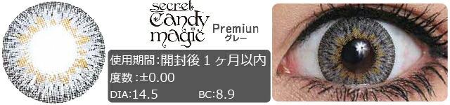 シークレットキャンディーマジックPremium/グレー