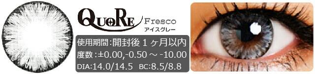 クオーレ Fresco/アイスグレー