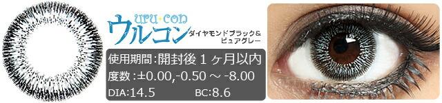 ウルコン/ダイヤモンドブラック&ピュアグレー
