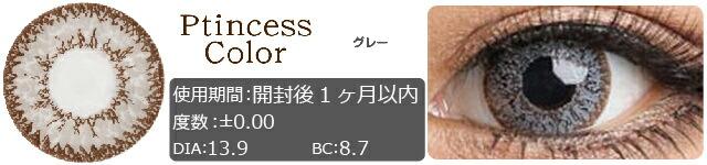 プリンセスカラー/グレー