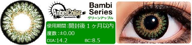 エンジェルカラーバンビシリーズ/グリーンアップル