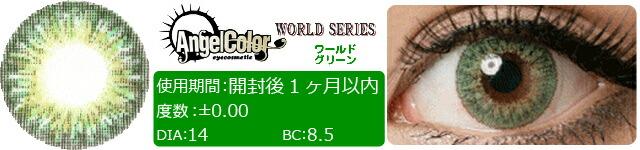エンジェルカラーワールドシリーズ/ワールドグリーン