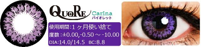 クオーレ Carina 14.5mm/ヴォーグバイオレット