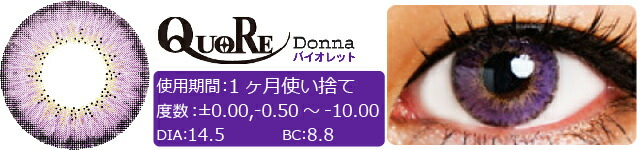 クオーレ Donna 14.5mm/ブリエバイオレット