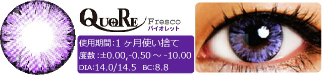 クオーレ Fresco 14.5mm/アイスバイオレット