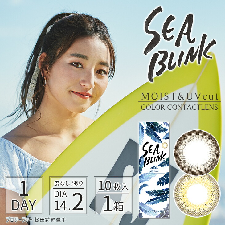 SEA BLINK 1day 1,620円