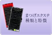 マツエクカタログ 長持ち デメリット 資格 ホットペッパー デザイン 相場 長さ 伸ばす もち 長い 下Sカール