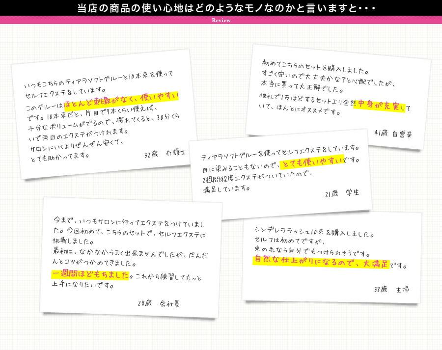 マツエクグルー 日本製 安全 通販 白くなる 固まった 原材料 ノリ