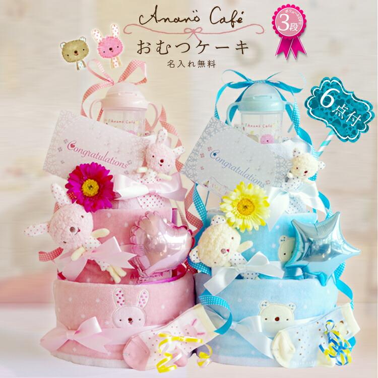 3段 アナノカフェ おむつケーキ